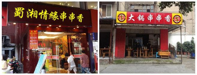 【串串香培训班】杭州哪里有串串香培训_特色串串香培训班哪家好