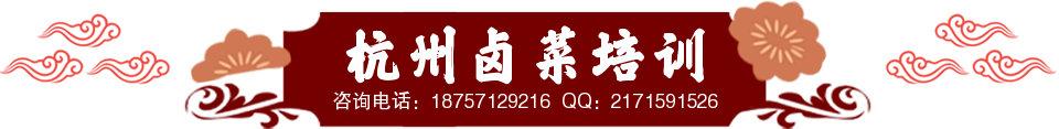 杭州卤菜培训班:鸭脖培训、卤肉培训、凉菜培训、熟食培训