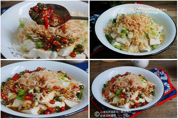 虾皮拌豆腐的做法